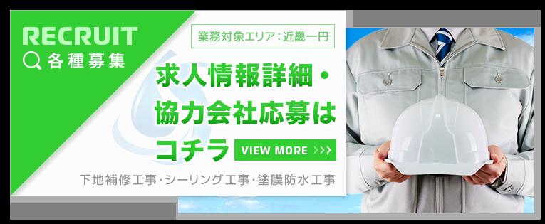 【未経験OK】現場スタッフ募集中!